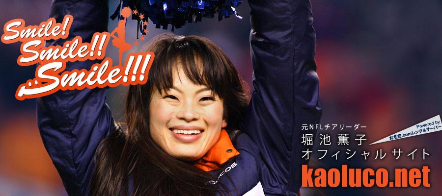 kaoluco.net 元NFLチアリーダー|堀池薫子|Smile!Smile!!Smile!!!